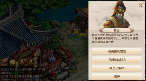 图2:蒙面处可开启强制PK.jpg