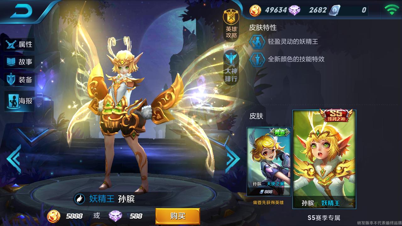 孫臏妖精王新皮膚是王者榮耀s5賽季黃金段位的獎勵,正式服應該是在十圖片