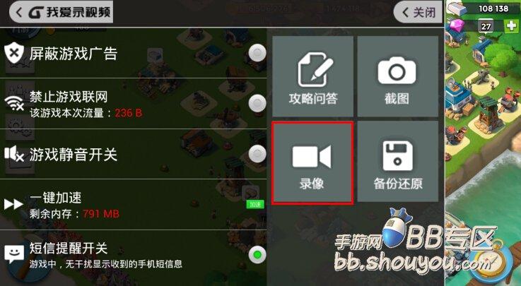 iOS/安卓《海岛奇兵》怎么录制游戏视频教程