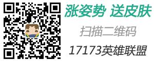 17173英雄联盟微信