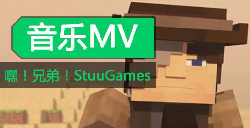 我的世界动画音乐MV欣赏:嘿兄弟StuuGames