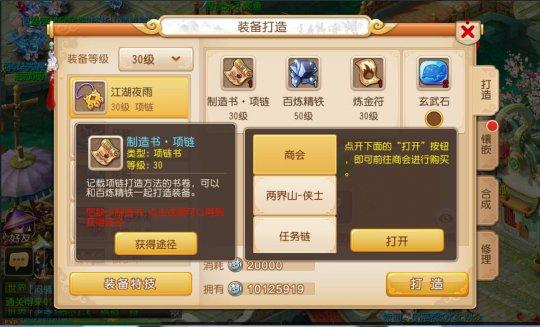 《梦幻西游》手游版 制造书获取途径一览