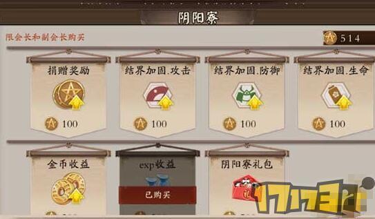 阴阳师手游怎么升级比较快?阴阳师高速升级攻略