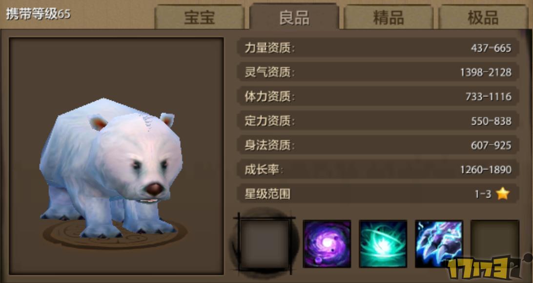 天龙八部手游珍兽图鉴--北极熊宝宝