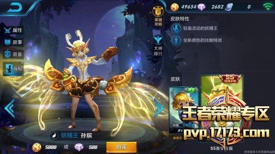 孙膑妖精王新皮肤是王者荣耀s5赛季黄金段位的奖励