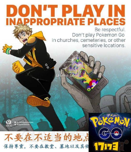 PokemonGO精灵宝可梦GO需要注意什么 安全贴士分享