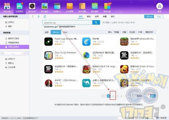 Pokemon go下载iOS破解版教程 精灵宝可梦GO苹果破解版下载
