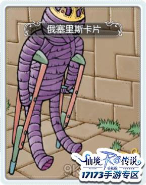 仙境傳說RO手遊卡片圖鑒之俄賽裡斯