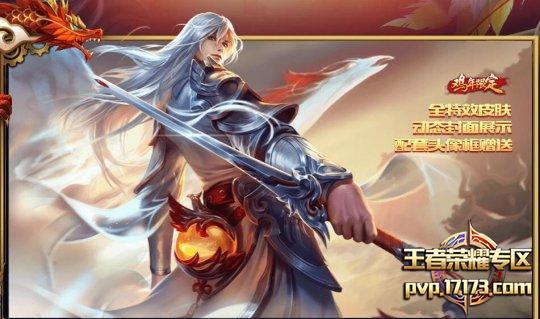 王者荣耀李白凤求凰出场动画视频 李白鸡年限定传说