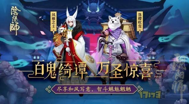 阴阳师更新内容介绍  10月28日更新细节一览