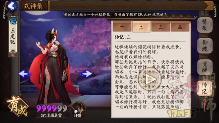 阴阳师三尾狐传记介绍  三尾狐传记解锁