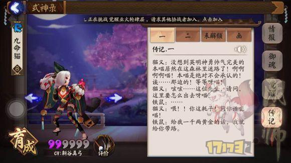 阴阳师九命猫传记介绍  九命猫传记解锁