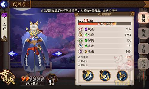 阴阳师剑雀屋守护是什么 神秘妖怪线索剑雀屋守护在哪打