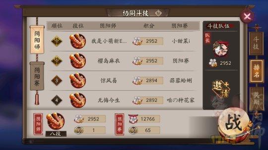 阴阳师吸血姬协反击流阵容推荐 协同斗技阵容推荐