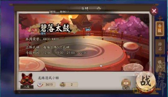 阴阳师斗技阵容推荐 遇到雨火流先手怎么办