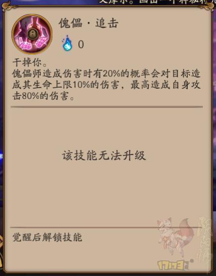 阴阳师体验服式神技能改动一览
