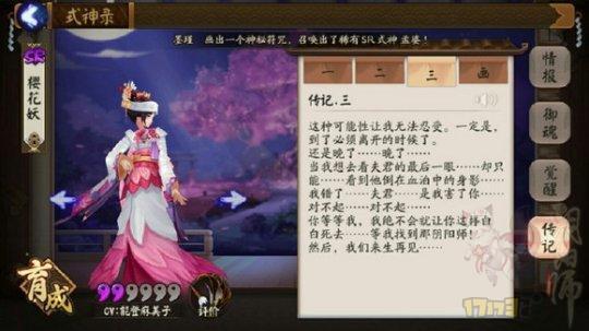 阴阳师樱花妖传记介绍  樱花妖传记内容是什么