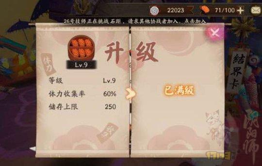 阴阳师新版体力食盒升级材料一览 升级需要多少勋章