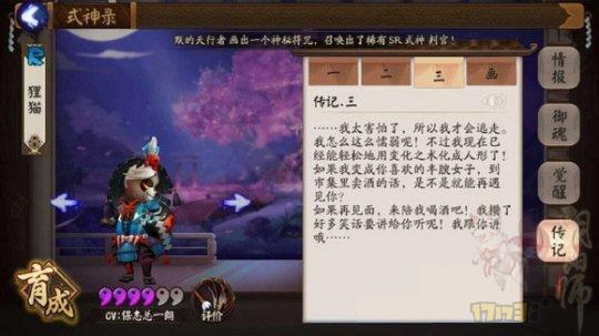 阴阳师狸猫传记介绍  狸猫传记内容是什么