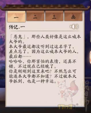 阴阳师夜叉传记介绍 夜叉传记内容是什么