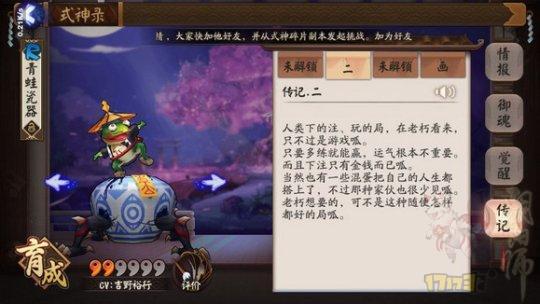 阴阳师青蛙瓷器传记介绍  青蛙瓷器传记内容是什么