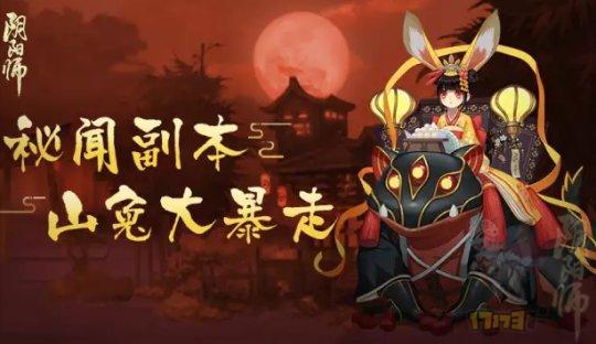 阴阳师新年祭庆典情报大公开第一弹!新年活动一览