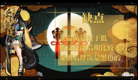 阴阳师向暖解说第13期 妖刀姬全面解析