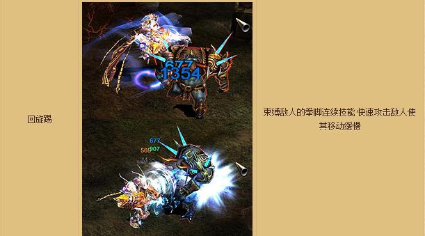 奇迹世界sun2格斗龙属性点图片
