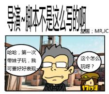 CF搞笑漫画 导演我的脚本不是这么写的啊