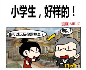 CF搞笑漫画 兰酱是小学生的模范代表哟
