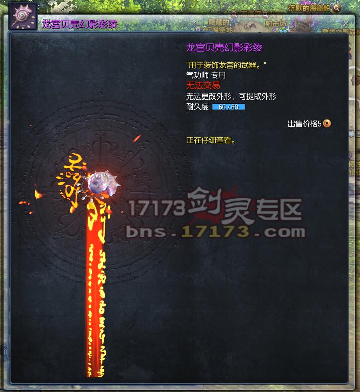剑灵大海武器幻影_剑灵南天国718更新内容全面细节总览_17173剑灵