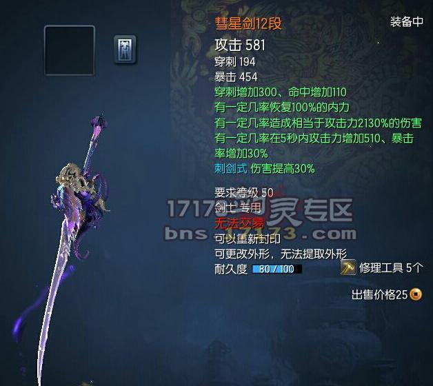 剑灵s2.5流星武器全属性 召唤要成神