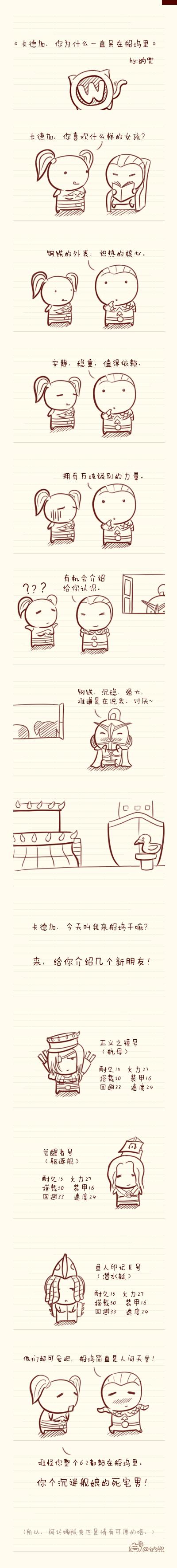 纳兜原创漫画:卡德加!你为何一直呆在船坞?