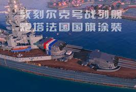 战舰世界插件 国服0.5.10版本 反和谐补丁