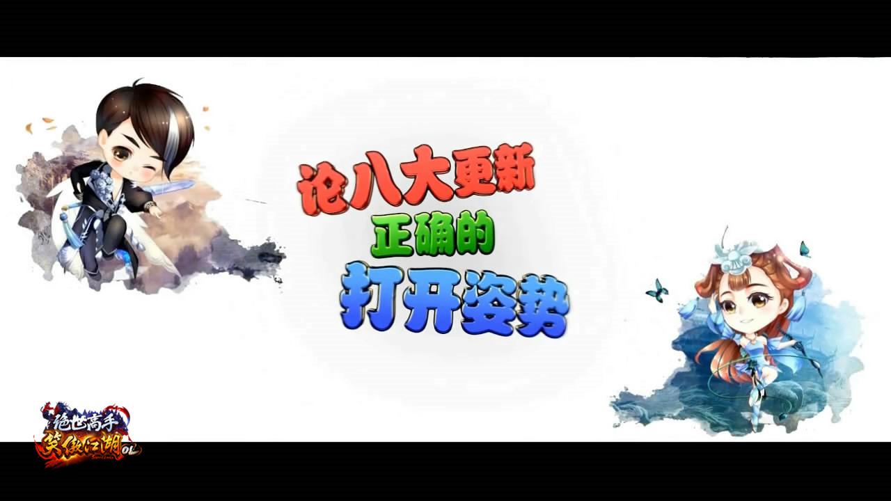 """《笑傲江湖OL》视频讲解"""""""