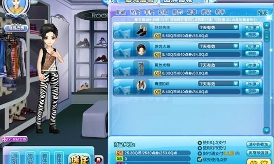 qq炫舞男生服饰搭配 q版可爱风格攻略图片