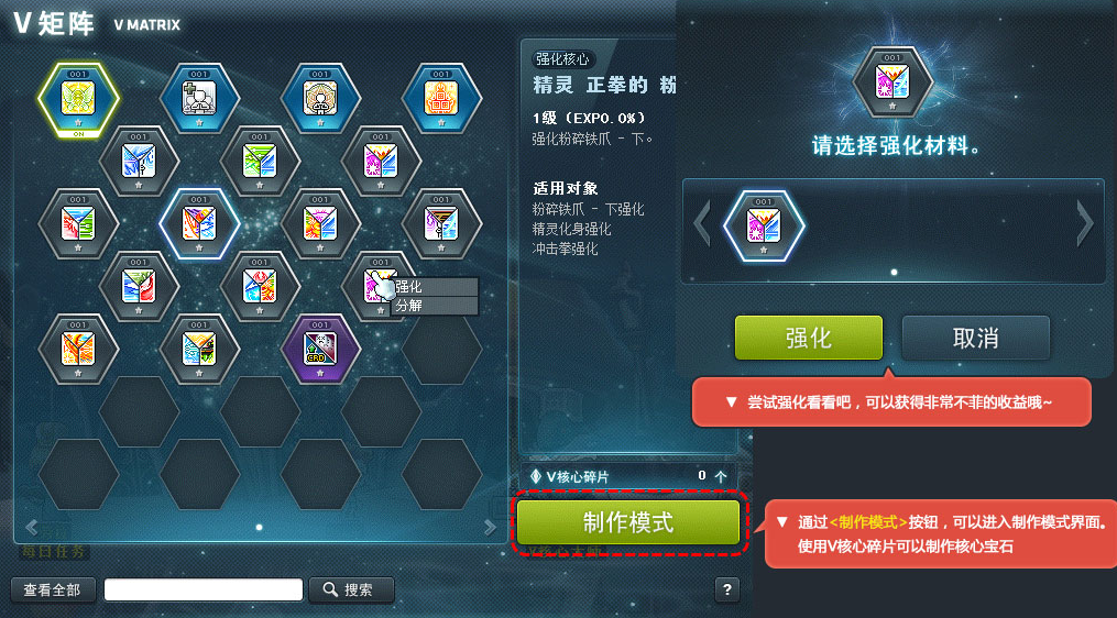 《冒险岛ol》玩转v矩阵系统五转技能