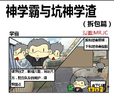 CF搞笑漫画 穿越火线学渣与学霸实战拆包技巧