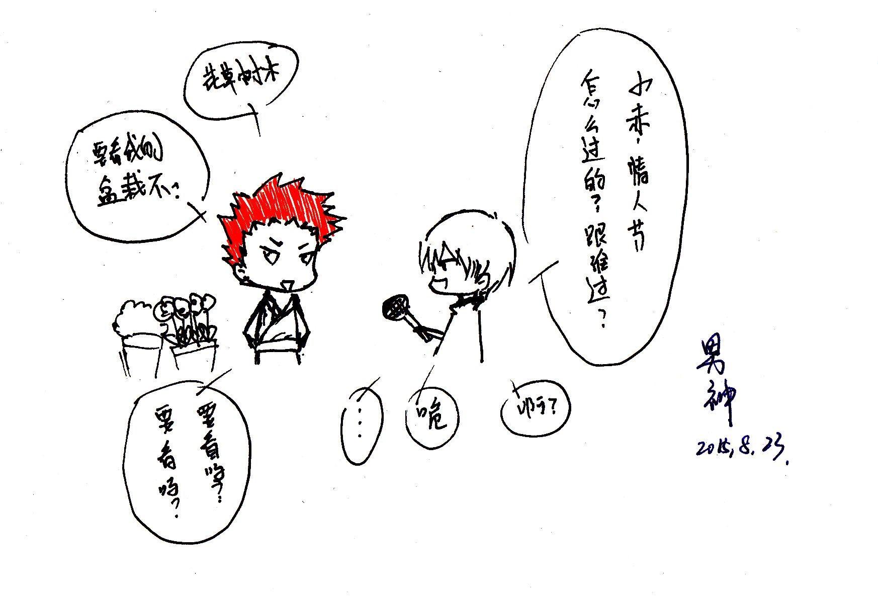 【漫画】火影忍者ol五主的烂漫七夕节