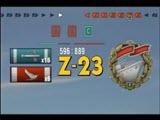 战舰世界 Z-23 1vs7 19万5 临危不惧