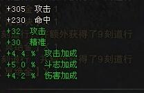 斗战神罗刹逆天绿装三属性加成完爆紫武