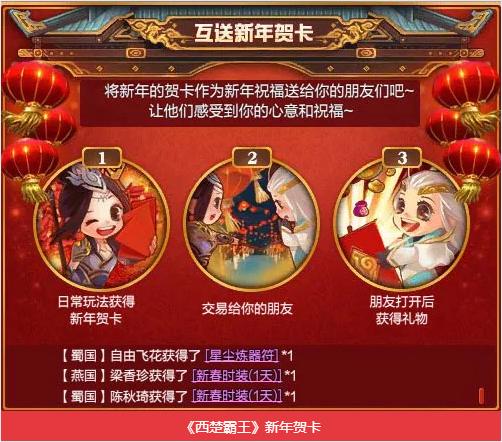 《西楚霸王》 双节庆典 (三)互赠贺卡