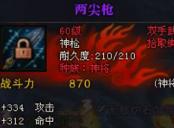 化妖工坊副本掉落 紫火武两尖枪