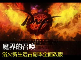 魔界的召唤-浴火新生 5月21重大更新内容一览