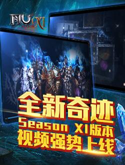 奇迹Season XI 版本 8.25强势上线