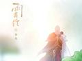 剑网3佛秀同人剧情漫画《雨霖铃》拈花