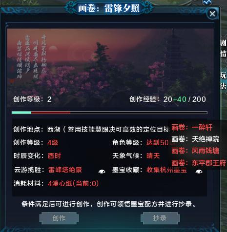 第四期_天涯明月刀文士,创作,指南_17173天涯明月刀 ...