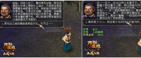 图文:刀剑中最大的奸商
