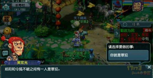 梦幻2官职任务划算吗图片