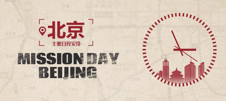 北京 MissionDay 活动日程安排【7月11日更新】